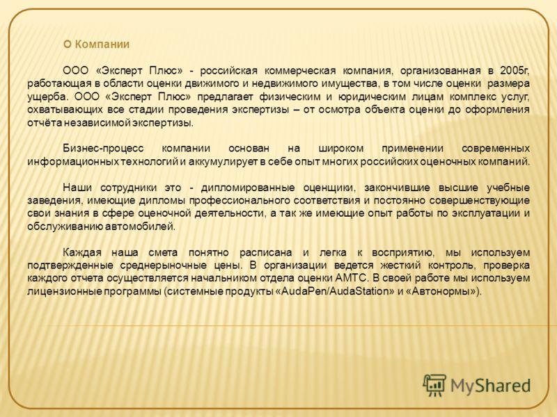 О Компании ООО «Эксперт Плюс» - российская коммерческая компания, организованная в 2005г, работающая в области оценки движимого и недвижимого имущества, в том числе оценки размера ущерба. ООО «Эксперт Плюс» предлагает физическим и юридическим лицам к