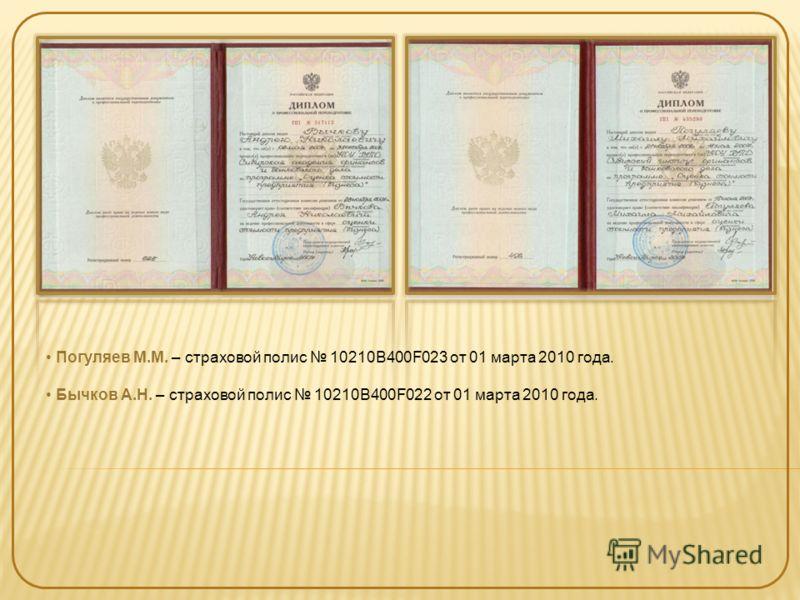 Погуляев М.М. – страховой полис 10210B400F023 от 01 марта 2010 года. Бычков А.Н. – страховой полис 10210B400F022 от 01 марта 2010 года.