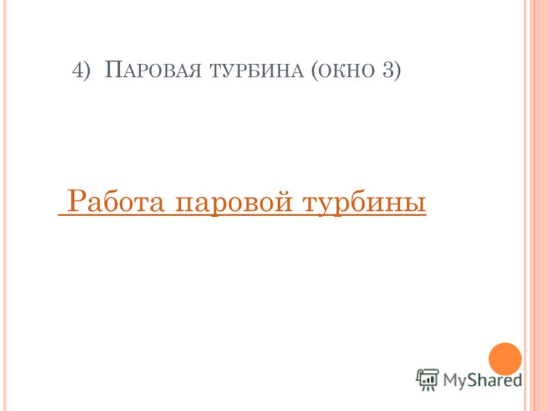 4) П АРОВАЯ ТУРБИНА ( ОКНО 3) Работа паровой турбины