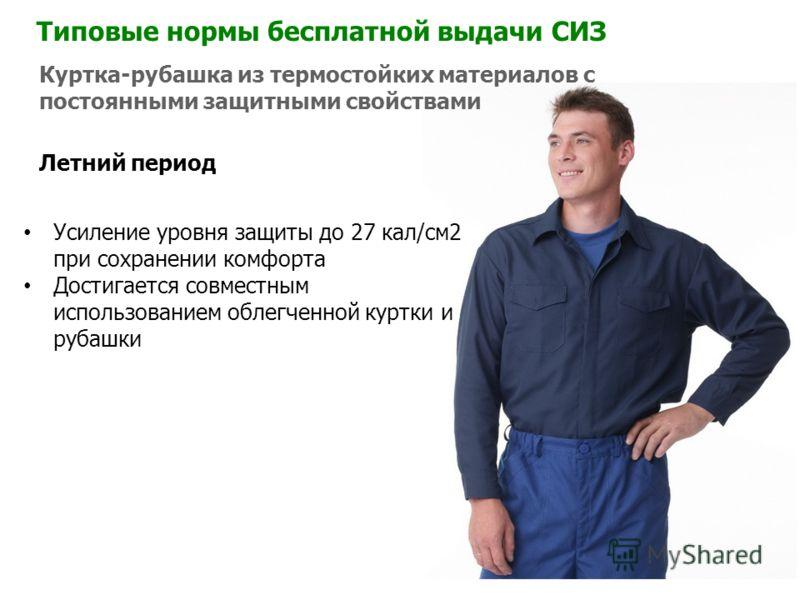 Куртка-рубашка из термостойких материалов с постоянными защитными свойствами Типовые нормы бесплатной выдачи СИЗ Усиление уровня защиты до 27 кал/см2 при сохранении комфорта Достигается совместным использованием облегченной куртки и рубашки Летний пе