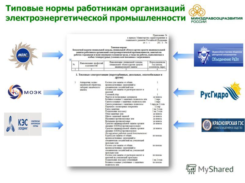 Типовые нормы работникам организаций электроэнергетической промышленности