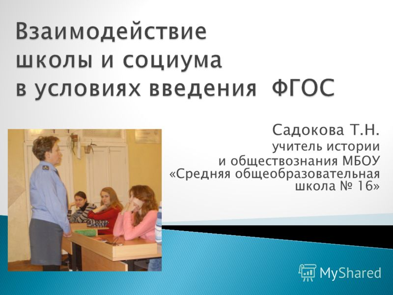 Садокова Т.Н. учитель истории и обществознания МБОУ «Средняя общеобразовательная школа 16»