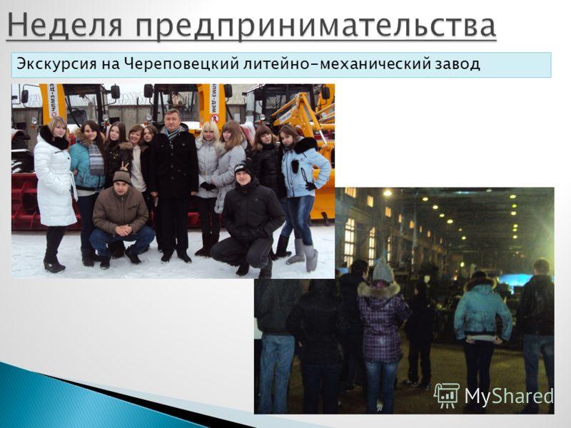 Экскурсия на Череповецкий литейно-механический завод