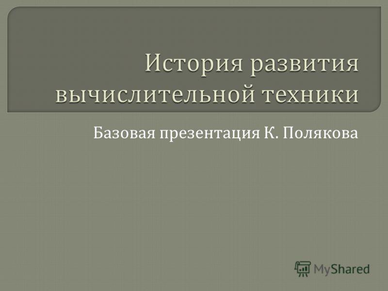Базовая презентация К. Полякова
