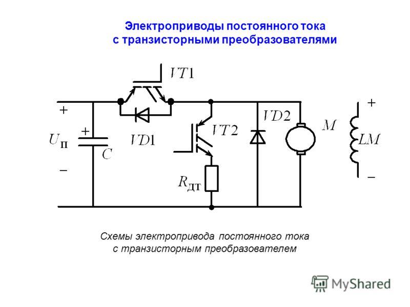 Схемы преобразователей с постоянного тока на переменный