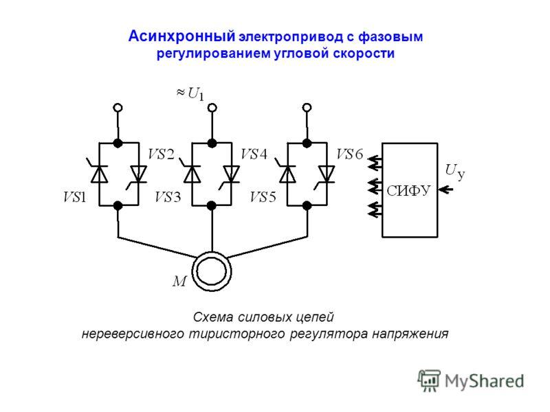 Асинхронный электропривод с фазовым регулированием угловой скорости Схема силовых цепей нереверсивного тиристорного регулятора напряжения