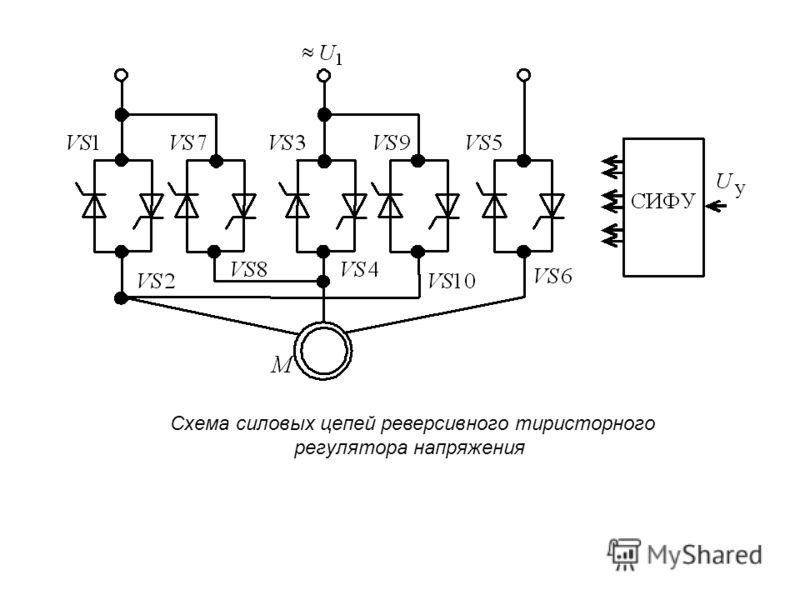 Схема силовых цепей реверсивного тиристорного регулятора напряжения