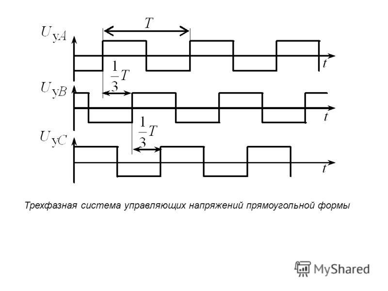 Трехфазная система управляющих напряжений прямоугольной формы