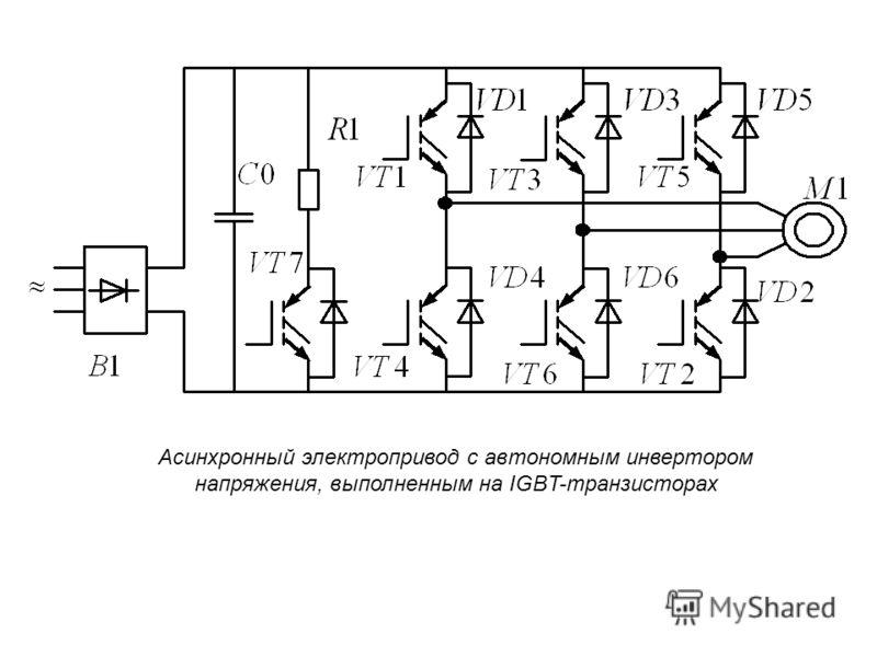 Асинхронный электропривод с автономным инвертором напряжения, выполненным на IGBT-транзисторах