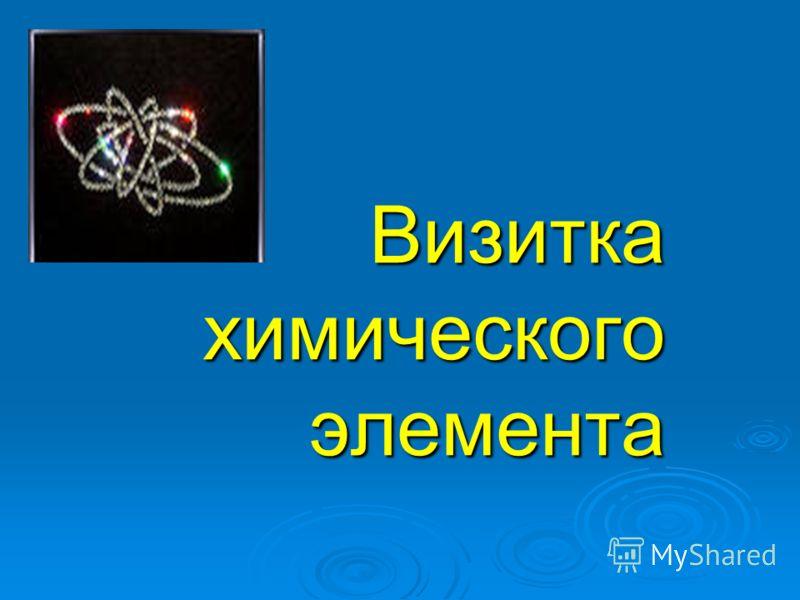 Ковка железа Ковка железа Куй железо, пока горячо. Русская пословица.