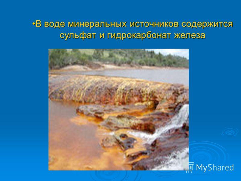 Нахождение в природе В свободном виде в метеоритах В живых организмах