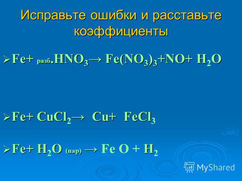 Исправьте ошибки и расставьте коэффициенты Fe + S Fe S Fe + S Fe 2 S 3 Fe + O 2 Fe 3 O 4 Fe + конц. H 2 SO 4 FeSO 4 + H 2