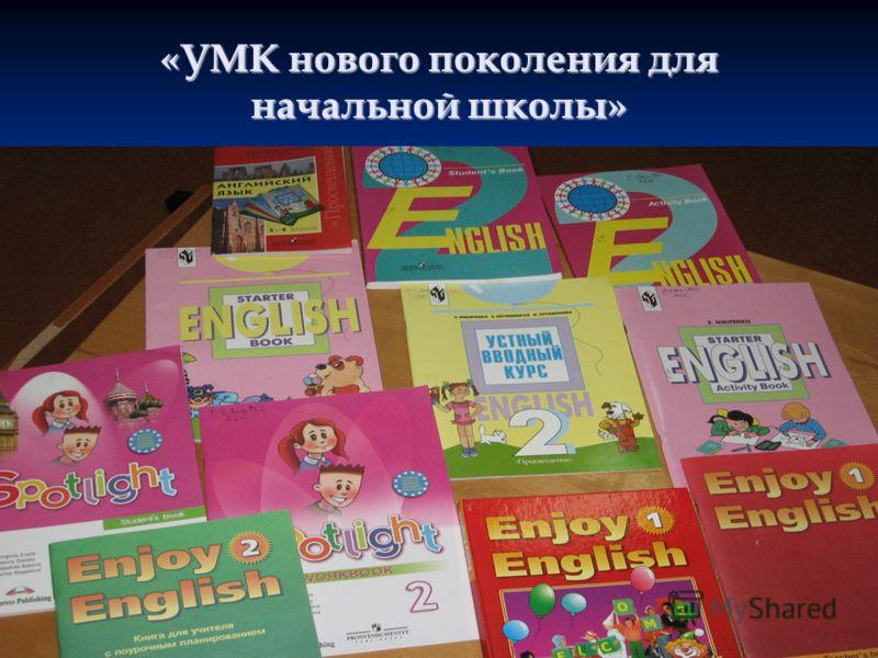 «УМК нового поколения для начальной школы»