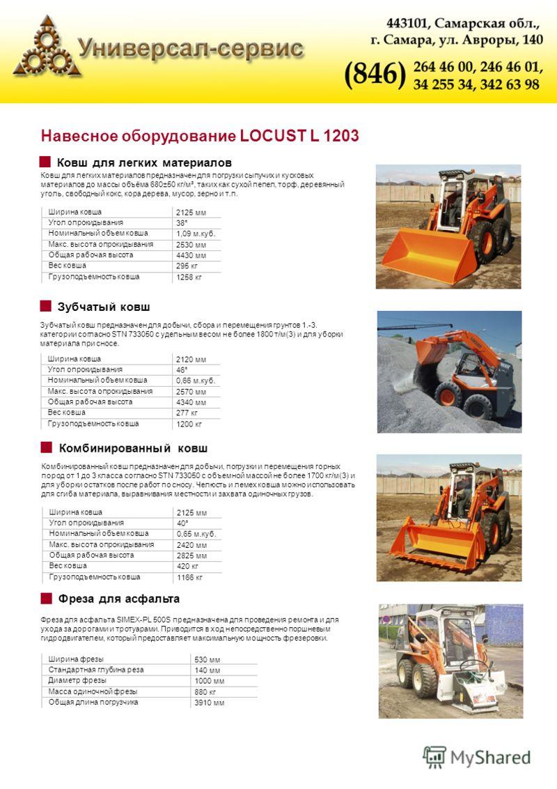 Навесное оборудование LOCUST L 1203 Ковш для легких материалов предназначен для погрузки сыпучих и кусковых материалов до массы объёма 680±50 кг/м³, таких как сухой пепел, торф, деревянный уголь, свободный кокс, кора дерева, мусор, зерно и т.п. Ковш