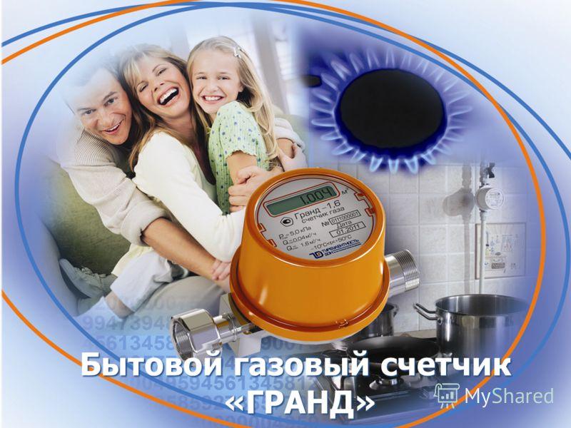 Бытовой газовый счетчик «ГРАНД» «ГРАНД»