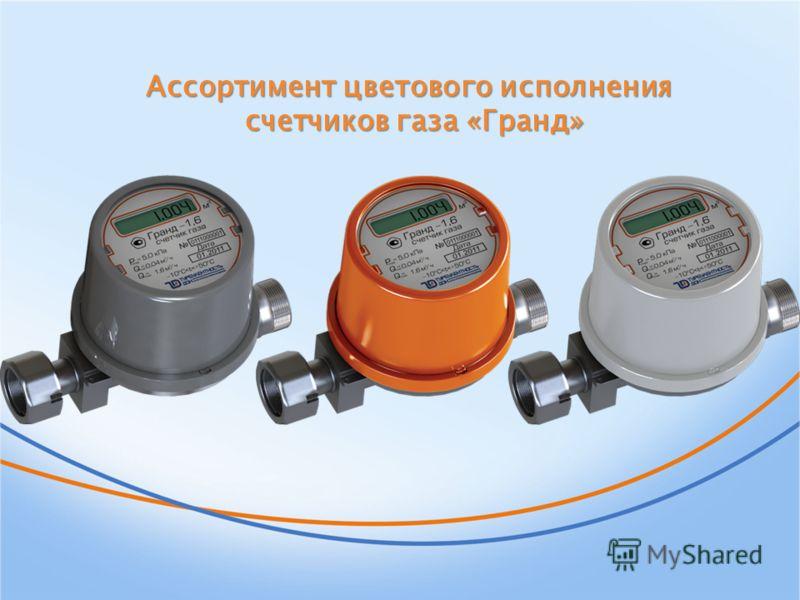 Ассортимент цветового исполнения счетчиков газа «Гранд»