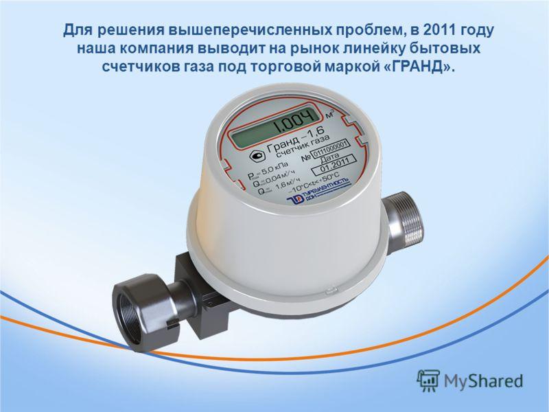 Для решения вышеперечисленных проблем, в 2011 году наша компания выводит на рынок линейку бытовых счетчиков газа под торговой маркой «ГРАНД».