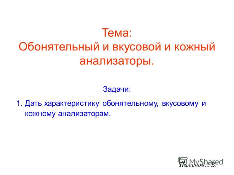 Тема: Обонятельный и вкусовой и кожный анализаторы. Задачи: 1.Дать характеристику обонятельному, вкусовому и кожному анализаторам. Пименов А.В.