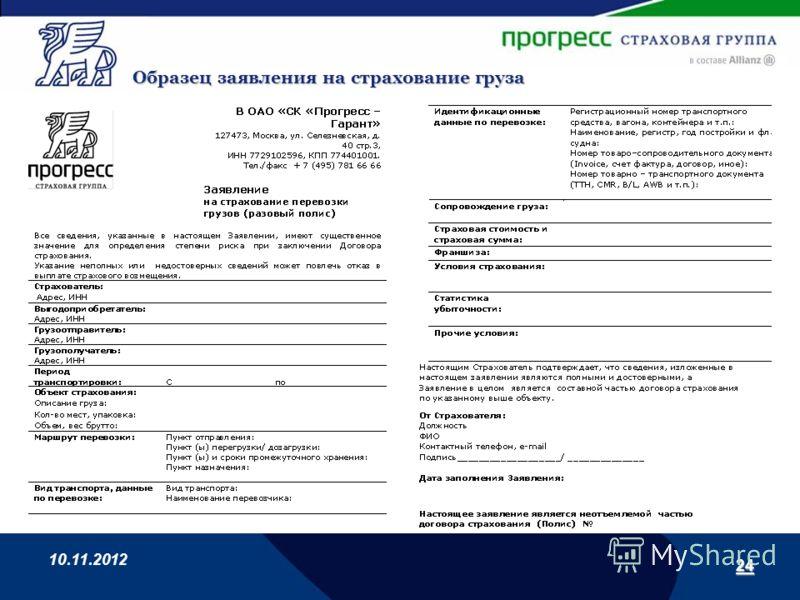 24 10.11.2012 Образец заявления на страхование груза