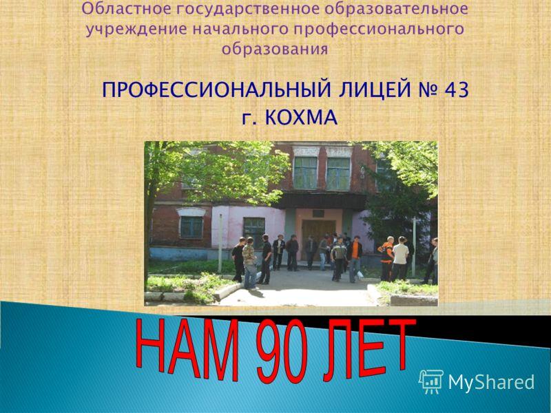 ПРОФЕССИОНАЛЬНЫЙ ЛИЦЕЙ 43 г. КОХМА