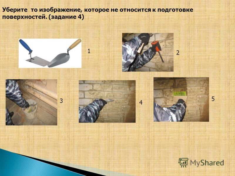 Уберите то изображение, которое не относится к подготовке поверхностей. (задание 4) 1 2 3 4 5