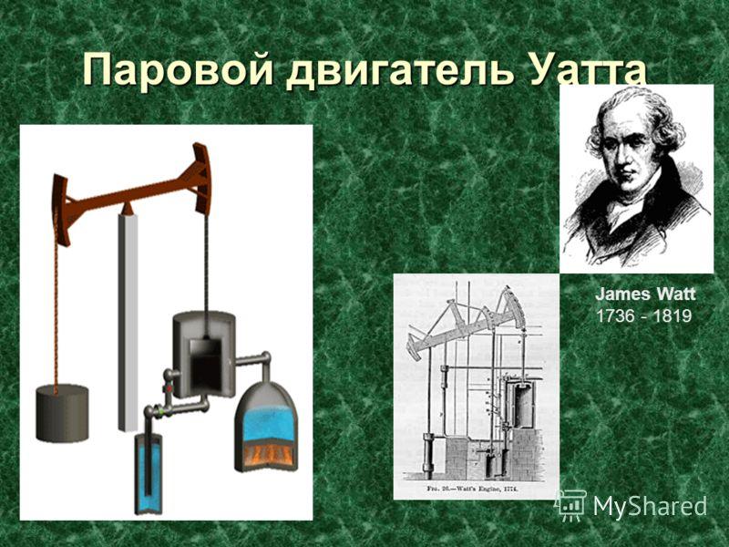 Паровой двигатель Уатта James Watt 1736 - 1819