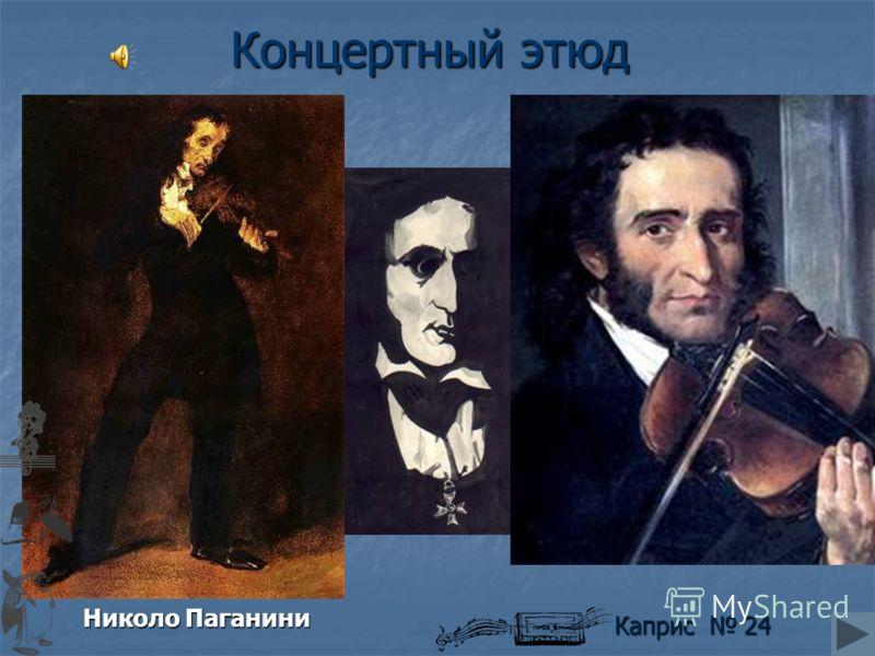 Концертный этюд Николо Паганини Каприс 24