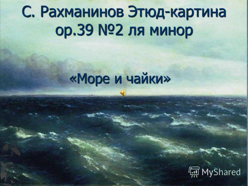 С. Рахманинов Этюд-картина op.39 2 ля минор «Море и чайки»