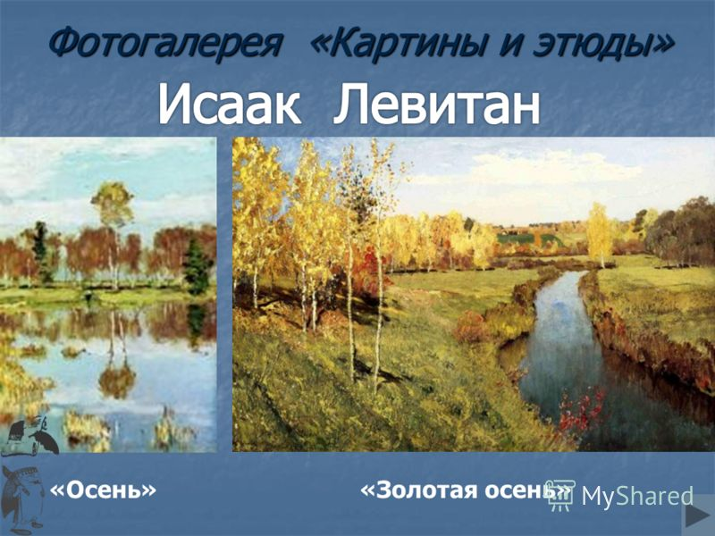 «Осень»«Золотая осень» Фотогалерея «Картины и этюды»