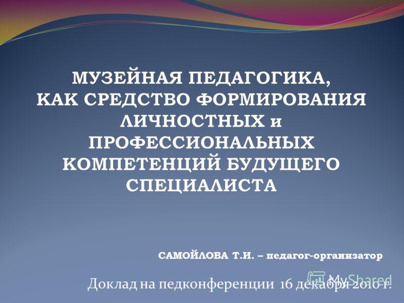 Доклад на педконференции 16 декабря 2010 г. САМОЙЛОВА Т.И. – педагог-организатор