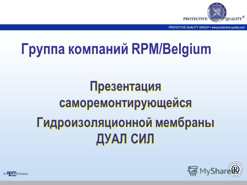 Группа компаний RPM/Belgium Презентация саморемонтирующейся Гидроизоляционной мембраны ДУАЛ СИЛ Презентация саморемонтирующейся Гидроизоляционной мембраны ДУАЛ СИЛ