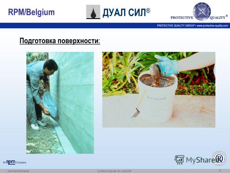 Dual Seal Membranes by David Chapman, 6th. June 2005 32 RPM/Belgium Подготовка поверхности : ДУАЛ СИЛ ®