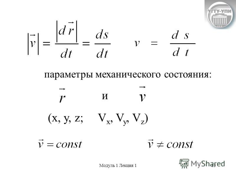 Модуль 1 Лекция 113 параметры механического состояния: (x, y, z; V x, V y, V z ) и