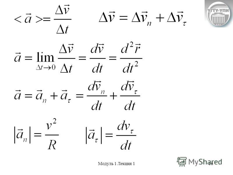 Модуль 1 Лекция 116
