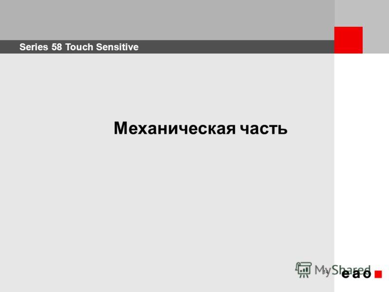 Series 58 Touch Sensitive 14 Механическая часть