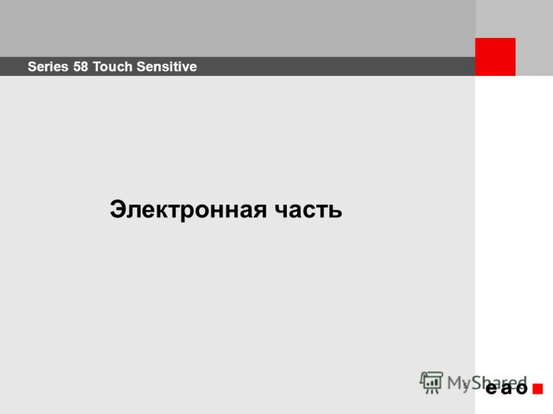 Series 58 Touch Sensitive 5 Электронная часть