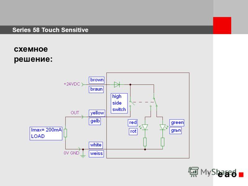 Series 58 Touch Sensitive 8 схемное решение: