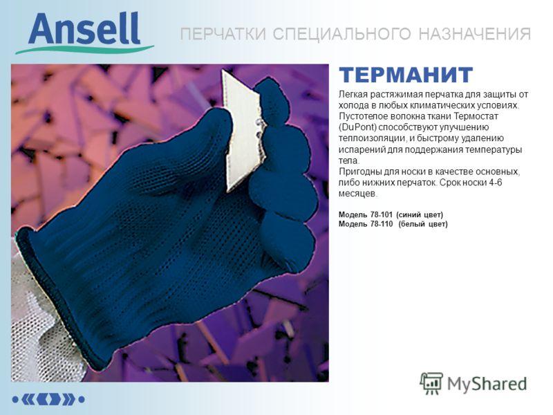 ТЕРМАНИТ Легкая растяжимая перчатка для защиты от холода в любых климатических условиях. Пустотелое волокна ткани Термостат (DuPont) способствуют улучшению теплоизоляции, и быстрому удалению испарений для поддержания температуры тела. Пригодны для но