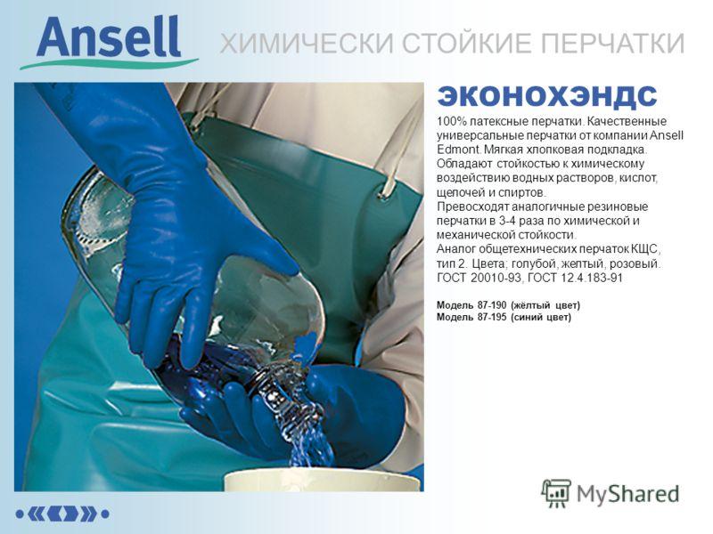 ЭКОНОХЭНДС 100% латексные перчатки. Качественные универсальные перчатки от компании Ansell Edmont. Мягкая хлопковая подкладка. Обладают стойкостью к химическому воздействию водных растворов, кислот, щелочей и спиртов. Превосходят аналогичные резиновы
