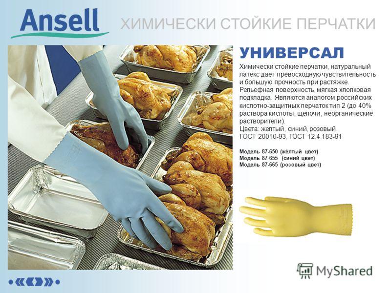 УНИВЕРСАЛ Химически стойкие перчатки, натуральный латекс дает превосходную чувствительность и большую прочность при растяжке. Рельефная поверхность, мягкая хлопковая подкладка. Являются аналогом российских кислотно-защитных перчаток тип 2 (до 40% рас