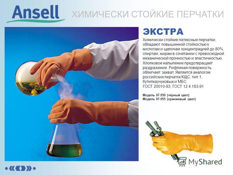 ЭКСТРА Химически стойкие латексные перчатки, обладают повышенной стойкостью к кислотам и щелочам концентрацией до 80%, спиртам, жирам в сочетании с превосходной механической прочностью и эластичностью. Хлопковое напыление предотвращает раздражение. Р
