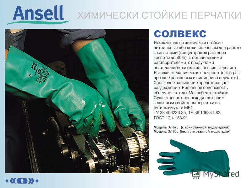 СОЛВЕКС Исключительно химически стойкие нитриловые перчатки, идеальны для работы с кислотами (концентрация раствора кислоты до 80%), с органическими растворителями, с продуктами нефтепеработки (масла, бензин, керосин). Высокая механическая прочность