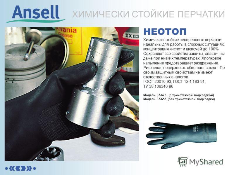 НЕОТОП Химически стойкие неопреновые перчатки идеальны для работы в сложных ситуациях, концентрация кислот и щелочей до 100%. Сохраняют все свойства защиты, эластичны даже при низких температурах. Хлопковое напыление предотвращает раздражение. Рифлен