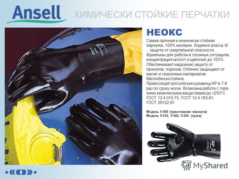 НЕОКС Самая прочная и химически стойкая перчатка, 100% неопрен. Изделие класса III - защита от смертельной опасности. Идеальны для работы в сложных ситуациях, концентрация кислот и щелочей до 100%. Обеспечивают надежную защиту от проколов, порезов. О