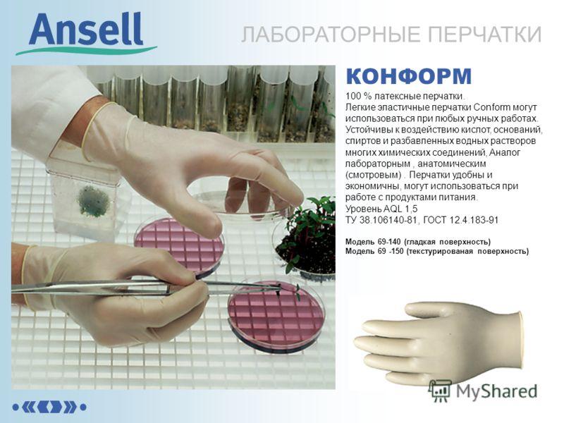 КОНФОРМ 100 % латексные перчатки. Легкие эластичные перчатки Conform могут использоваться при любых ручных работах. Устойчивы к воздействию кислот, оснований, спиртов и разбавленных водных растворов многих химических соединений, Аналог лабораторным,
