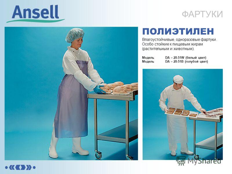 ПОЛИЭТИЛЕН Влагоустойчивые, одноразовые фартуки. Особо стойкие к пищевым жирам (растительным и животным). Модель DA – 28-51W (белый цвет) Модель DA – 28-51B (голубой цвет) ФАРТУКИ