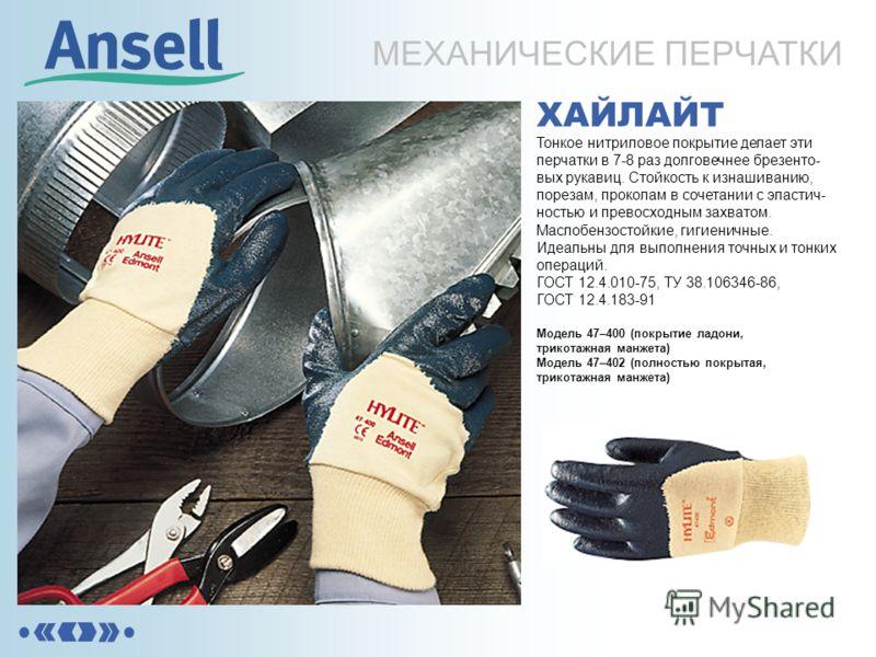 ХАЙЛАЙТ Тонкое нитриловое покрытие делает эти перчатки в 7-8 раз долговечнее брезенто- вых рукавиц. Стойкость к изнашиванию, порезам, проколам в сочетании с эластич- ностью и превосходным захватом. Маслобензостойкие, гигиеничные. Идеальны для выполне