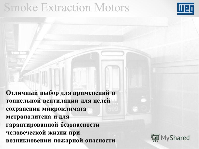 Smoke Extraction Motors Отличный выбор для применений в тоннельной вентиляции для целей сохранения микроклимата метрополитена и для гарантированной безопасности человеческой жизни при возникновении пожарной опасности.