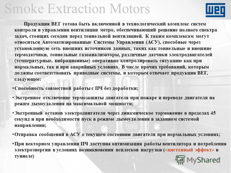 Smoke Extraction Motors Продукция ВЕГ готова быть включенной в технологический комплекс систем контроля и управления вентиляции метро, обеспечивающий решение полного спектра задач, стоящих сегодня перед тоннельной вентиляцией. К таким комплексам могу
