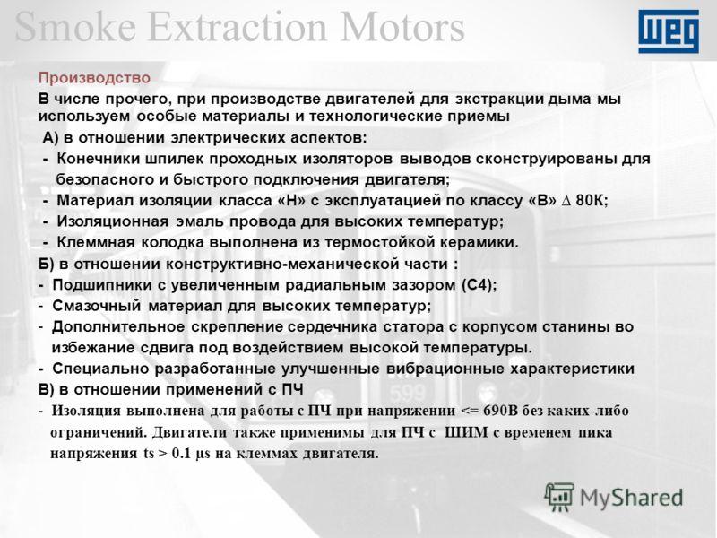 Smoke Extraction Motors Производство В числе прочего, при производстве двигателей для экстракции дыма мы используем особые материалы и технологические приемы А) в отношении электрических аспектов: - Конечники шпилек проходных изоляторов выводов сконс
